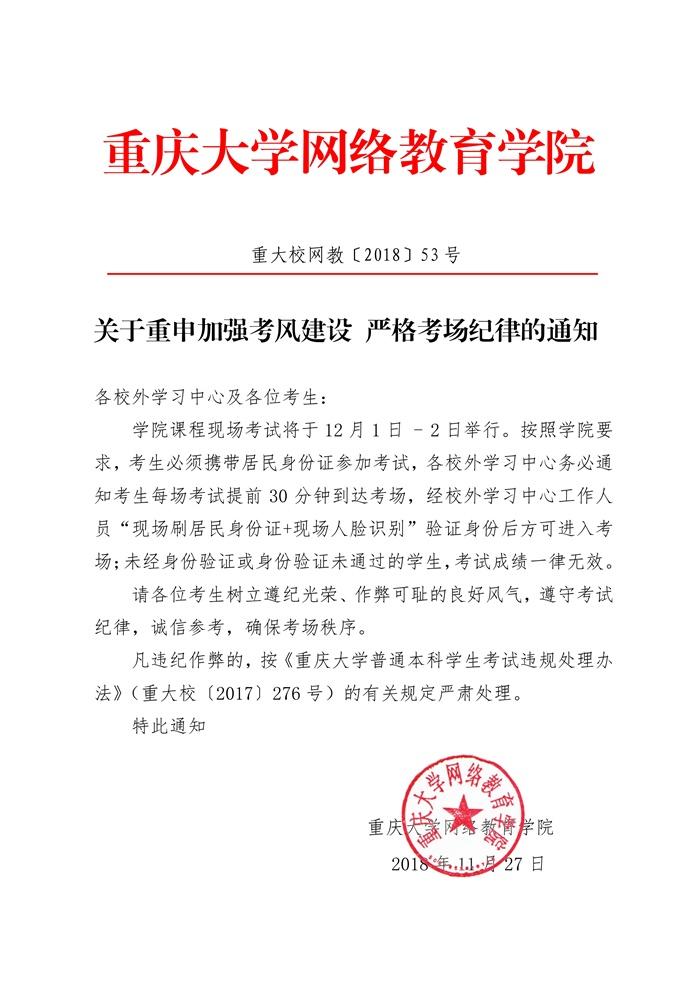 2018年12月考试通知_1.jpg