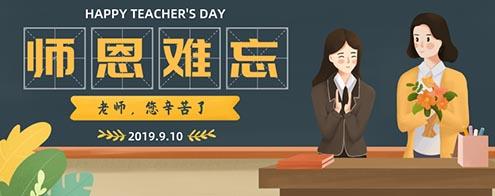教师节快乐.jpg