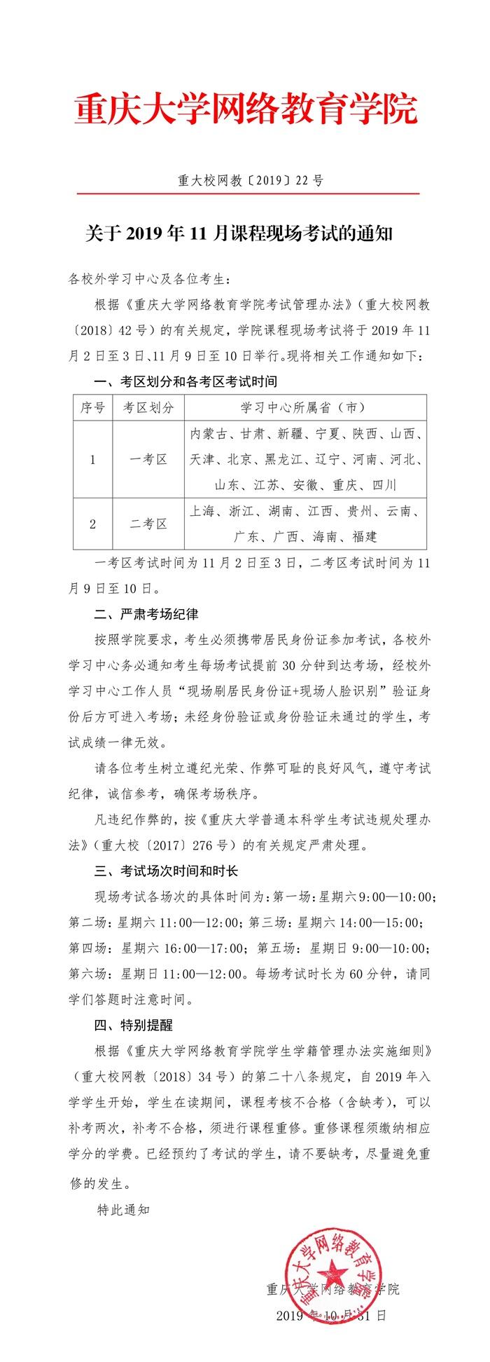 重大校网教22号-关于2019年11月课程现场考试的通知_1_副本.jpg