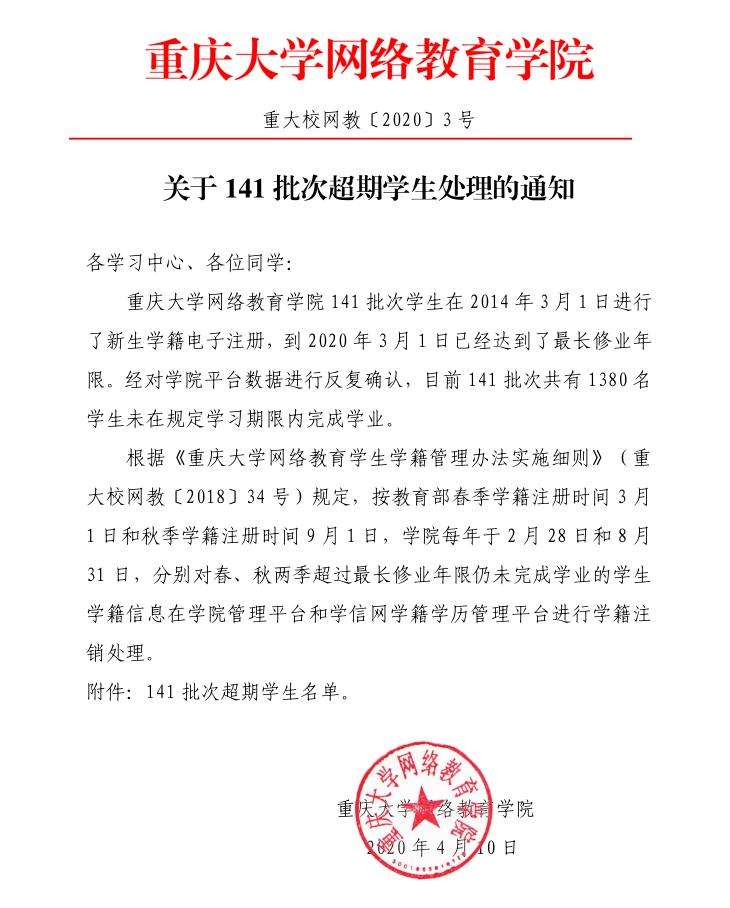 行政部发文时忘记电子印章后增加20200911.png