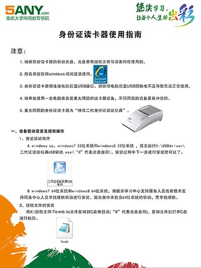 002015单页-读卡器使用指南13.jpg
