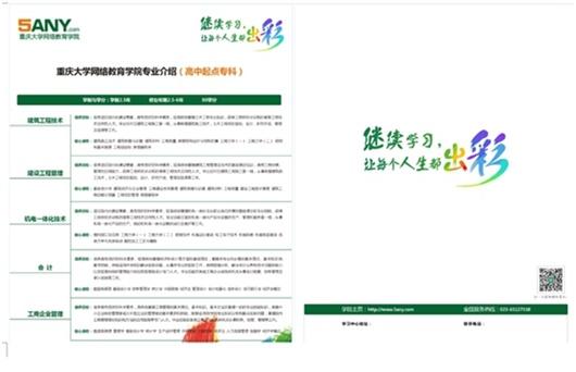 专业介绍(高起专).JPG