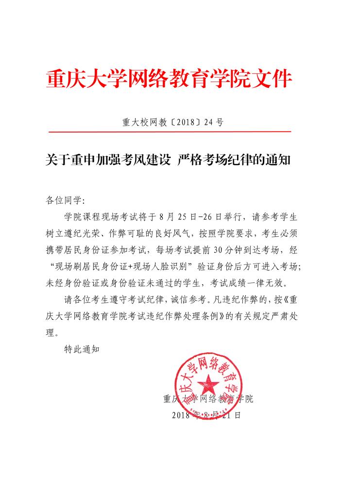 2018年8月考试通知.png
